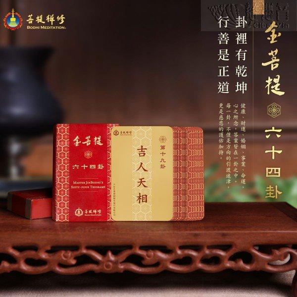 GRANDMASTER JINBODHI'S  SIXTY-FOUR TRIGRAMS(Simple packing)