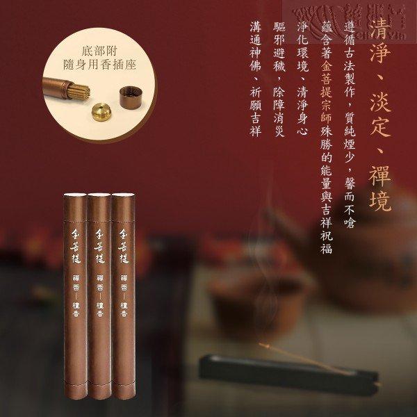 JINBODHI Sandalwood Incense(10.5 cm)