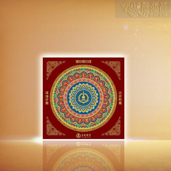 Transform Through the Power of the Mandala - Mandala for the Unleahing of Dharma Power