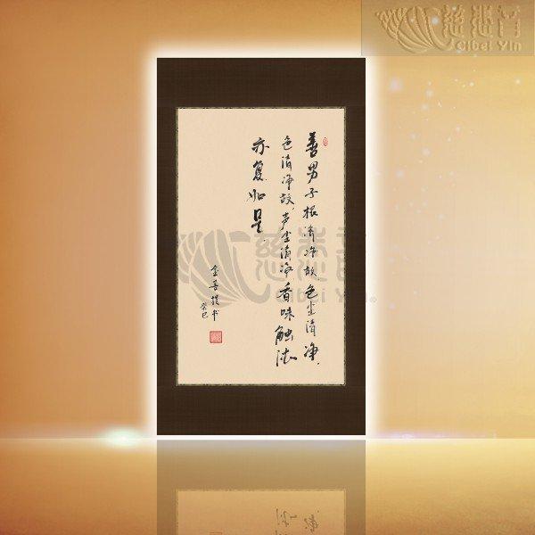 Complete Enlightenment Sutra - Pure Senses