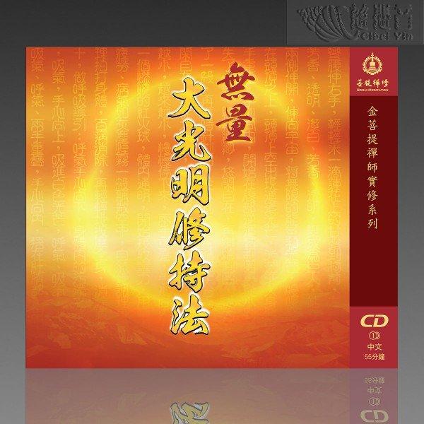 The Meditation of Greater Illumination MP3 (Mandarin, Special Edition)