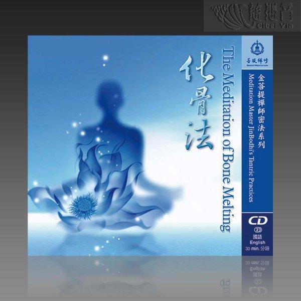 The Meditation of Bone Melting MP3 (Mandarin/English)