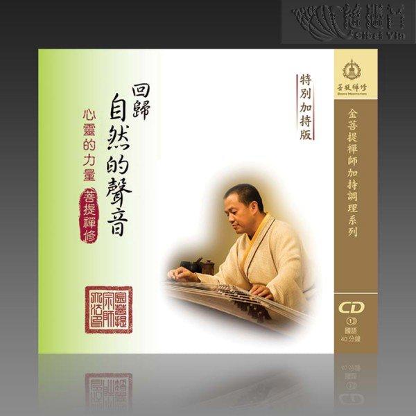 Nature's Return-The Healing Heart MP3 (Mandarin)