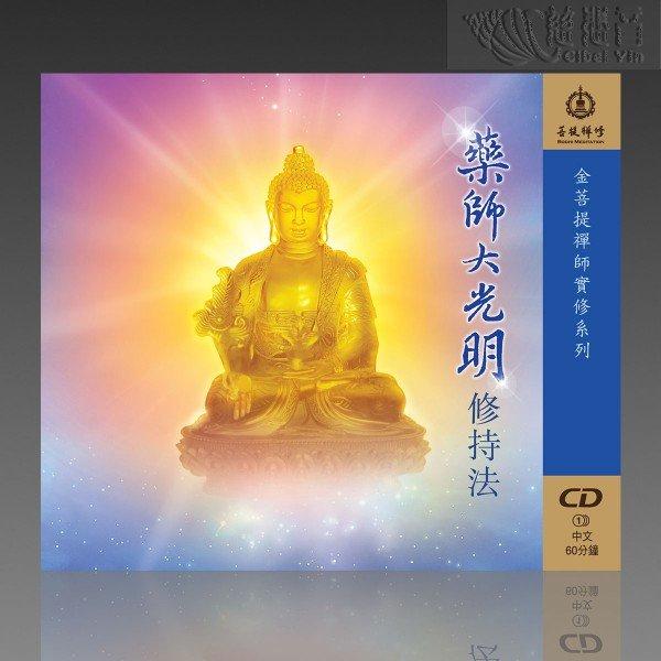 The Medicine Buddha's Meditation of Greater Illumination MP3 (Mandarin)