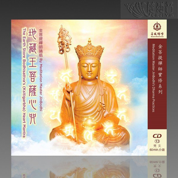 The Earth Store Bodhisattva's (Ksitigarbha) Heart Mantra MP3