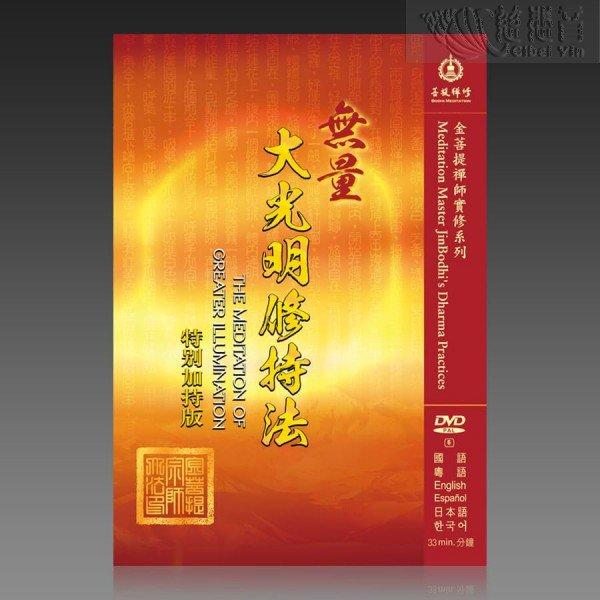 The Meditation of Greater Illumination MP4 (Multi Language and Subtitle)