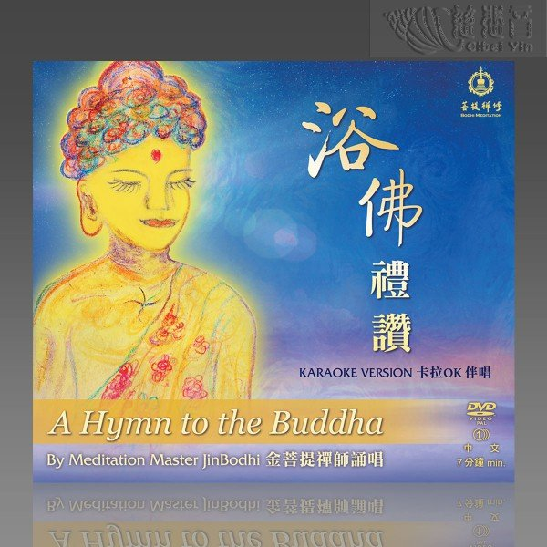 A Hymn to the Buddha  Karaoke accompaniment version MP4  (Mandarin)