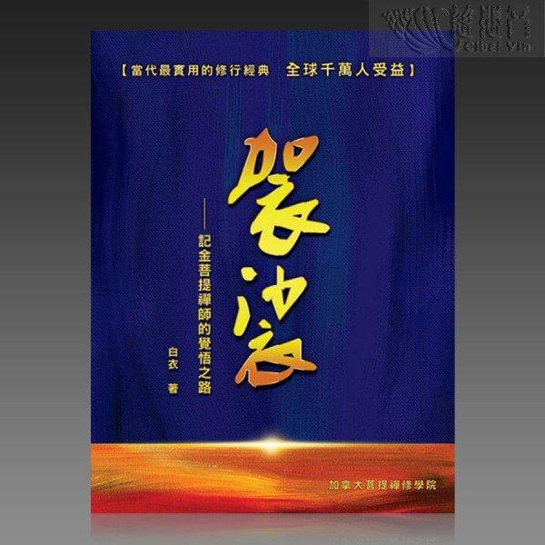 Book-Buddhist Robes-Chinese version (PDF)