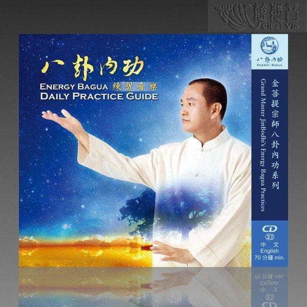 Energy Bagua Daily Practice Guide MP3 (Mandarin/English)