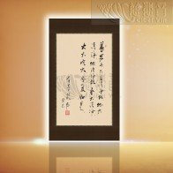 Complete Enlightenment Sutra - Purity of the Six Perceptions