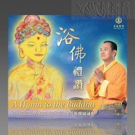 A Hymn to the Buddha MP3  (Mandarin)