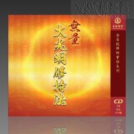 The Meditation of Greater Illumination MP3 (Mandarin, Special Edition)
