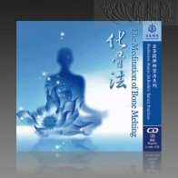 The Meditation of Bone Melting MP3 (Mandarin/English)