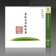 The Meditation of Purity MP3 (Mandarin/Cantonese)