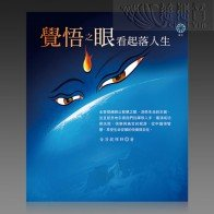 Consciousness of seeing the ups and downs of life (PDF-Traditional Chinese)