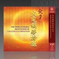 The Meditation of Greater Illumination MP3 (Mandarin/English)