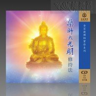 The Medicine Buddha's Meditation of Greater Illumination MP3 (Mandarin)