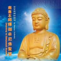 Chanting to Sakyamuni Buddha MP3(Mandarin)
