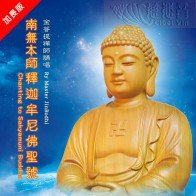 Chanting to Sakyamuni Buddha MP3(Mandarin, Special Edition)