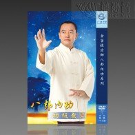 Energy Bagua Primary Teaching Guide MP4 (Mandarin)