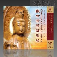 Chanting to Avalokitesvara MP3