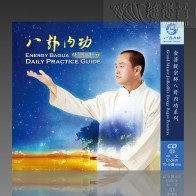 Energy Bagua Daily Practice Guide MP3 (Mandarin/English)