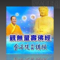 "Grandmaster JinBodhi teaches ""Sutra on the Contemplation of Buddha Amitayus""(PDF)"