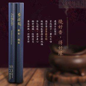 JINBODHI Sandalwood Incense(30 cm)