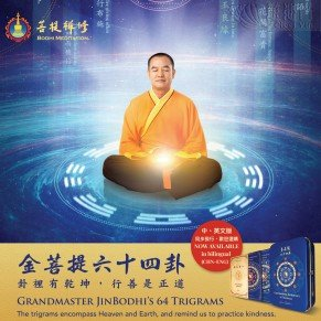 GRANDMASTER JINBODHI'S  SIXTY-FOUR TRIGRAMS