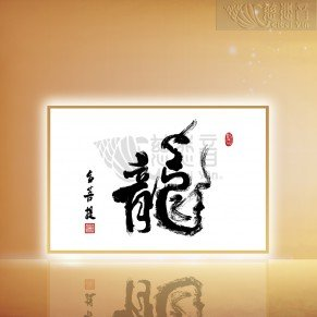 Grandmaster JinBodhi's Artworks- The Chinese Character For Dragon