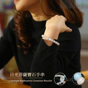 Sunlight Bodhisattva Gemstone Bracelet 8mm