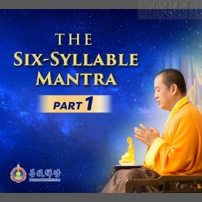 Learning The Six-Syllable Mantra: Part I (MP3,MP4,PDF)
