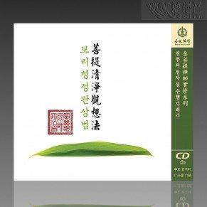 The Meditation of Purity MP3 (Mandarin/Korean)