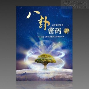 Energy Bagua The Secret Code of Life (PDF-Simplified Chinese)