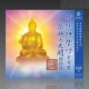 The Medicine Buddha's Meditation of Greater Illumination MP3 (Mandarin/Korean)