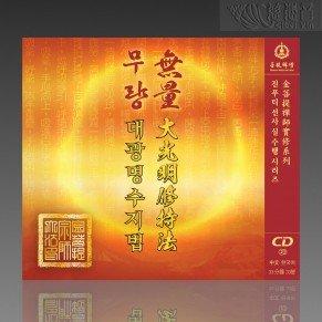 The Meditation of Greater Illumination MP3 (Mandarin/Korean)