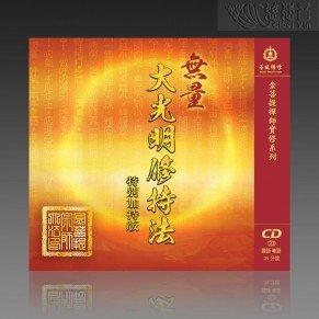 The Meditation of Greater Illumination MP3 (Mandarin/Cantonese)