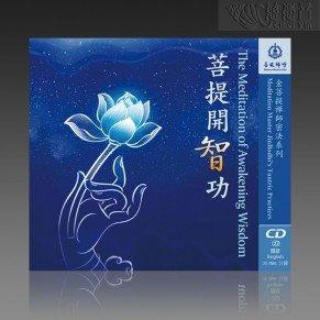 The Meditation of Awakening Wisdom MP3 (Mandarin/English)
