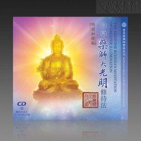 The Medicine Buddha's Meditation of Greater Illumination MP3 (Mandarin/English)