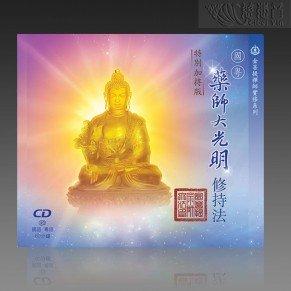 The Medicine Buddha's Meditation of Greater Illumination MP3 (Mandarin/Cantonese)