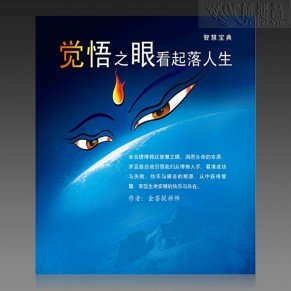 Consciousness of seeing the ups and downs of life (PDF-Simplified Chinese)