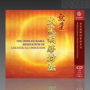 The Meditation of Greater Illumination MP3 (Mandarin/English)