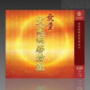 The Meditation of Greater Illumination MP3 (Mandarin)