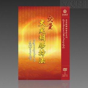 The Meditation of Greater Illumination MP4  (Mandarin/Burmese subtitles)