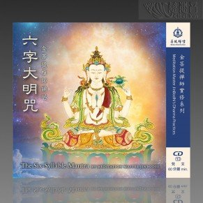 The Six-Syllable Mantra MP3