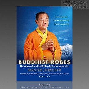 Book-Buddhist Robes-English version  (PDF)