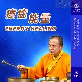 Merely an Illusion - Singing Bowl -Grandmaster JinBodhi Healing Series (MP3、MP4)