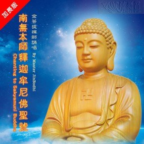 Chanting to Sakyamuni Buddha MP3(Mandarin, Special Edition)