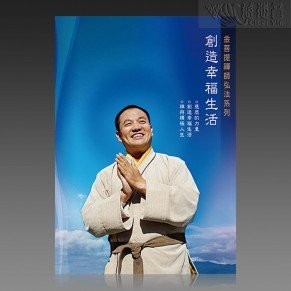 Create the Life of Happiness (MP3,MP4,PDF) (Chinese)