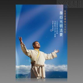Illuminating Body And Mind (MP3,MP4,PDF in Chinese)